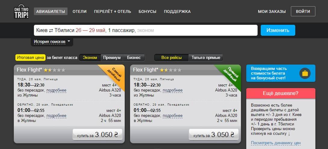 Авиабилеты онлайн купить по низкой цене Резервирование и