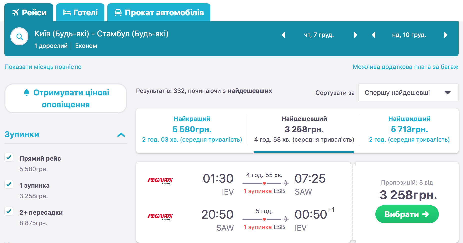 Где можно купить авиабилеты международных урраинских авиалиний авиабилеты до армении дешево